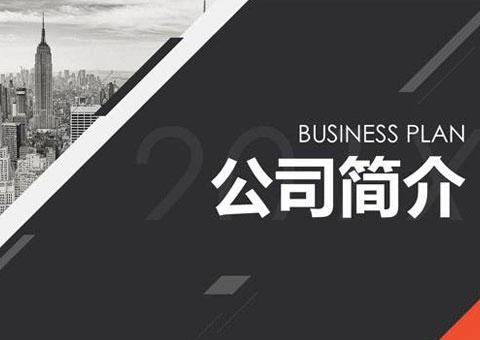 艾普瑞(上海)精密光電有限公司公司簡介